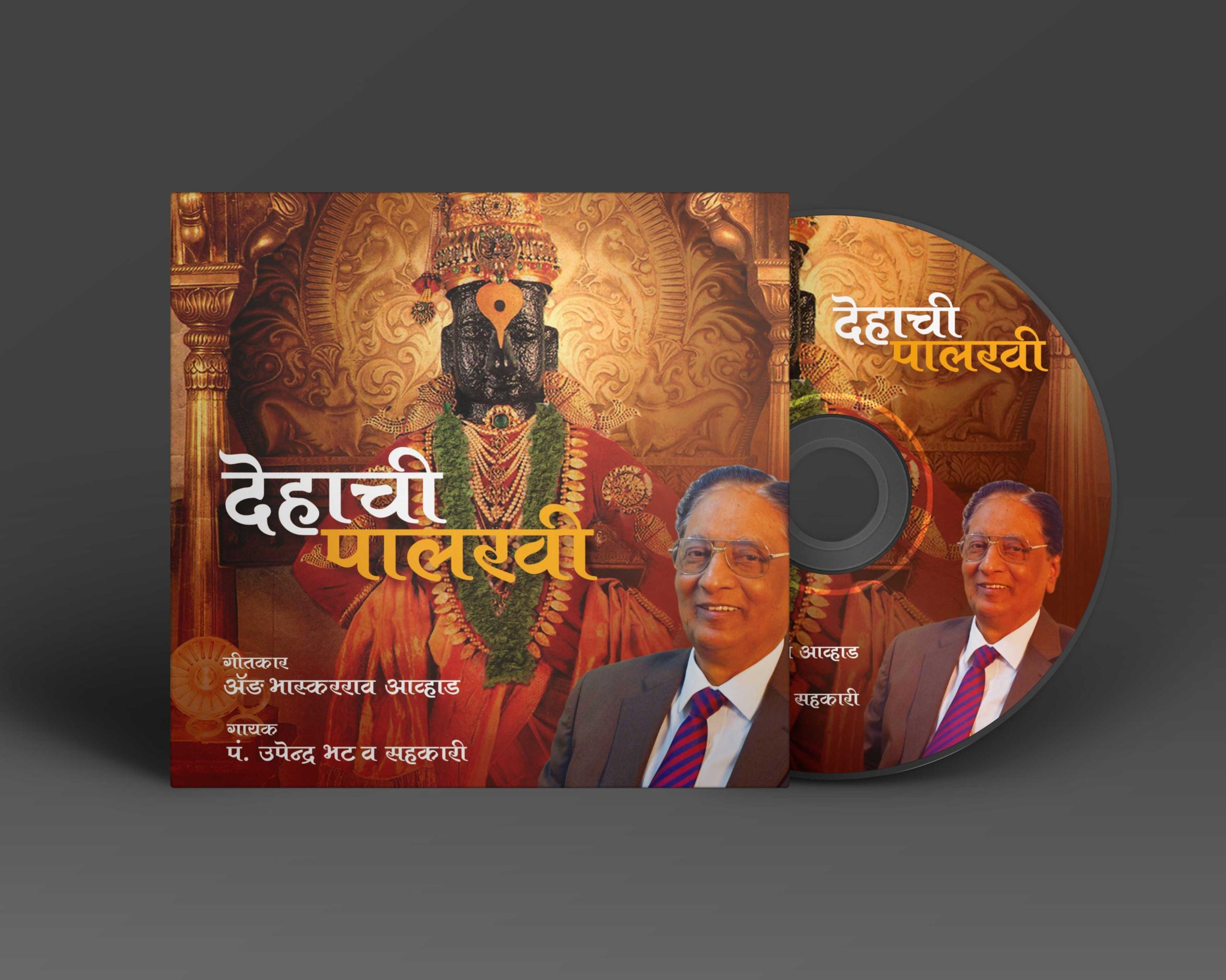 Dehachi Palkhi - Adv. B. E. Avhad